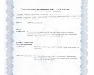 dokumeni