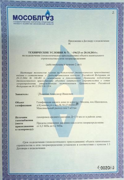 mosoblgaz1